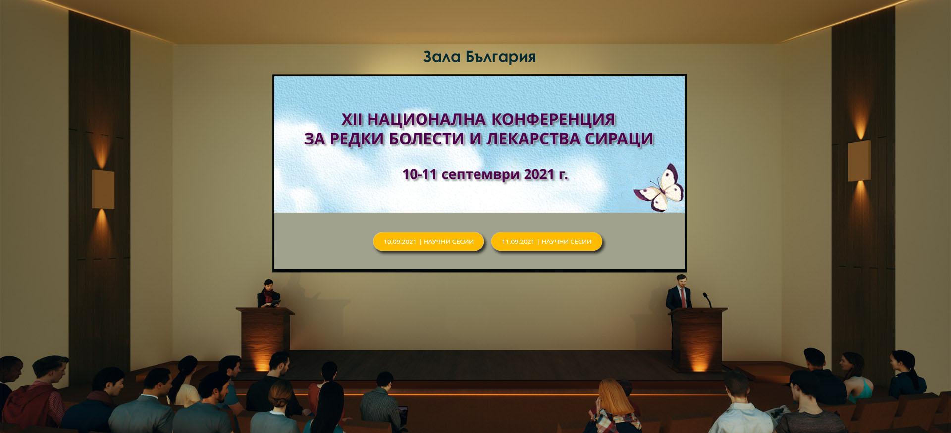 Bulgaria Hall 12НКРБЛС